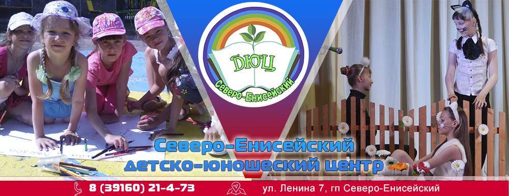 Муниципальное бюджетное образовательное учреждение дополнительного образования «Северо-Енисейский детско-юношеский центр»